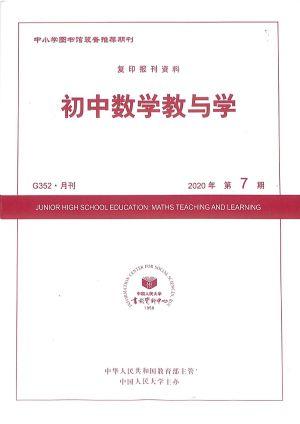 初中数学教与学2020年7月期