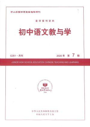 初中语文教与学2020年7月期