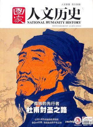 国家人文历史2020年7月第2期