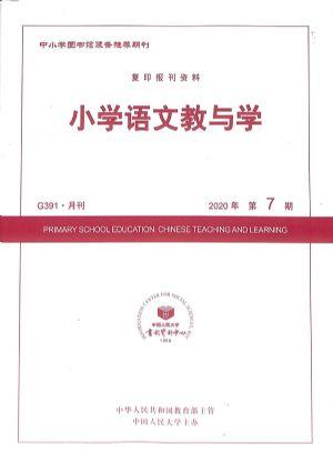 小学语文教与学2020年7月期