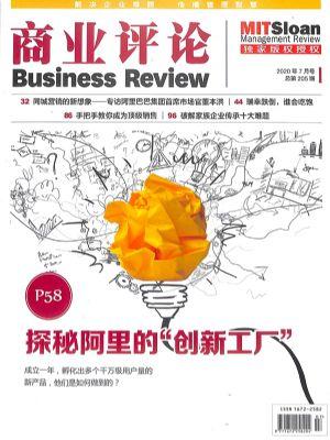 商业评论2020年7月期