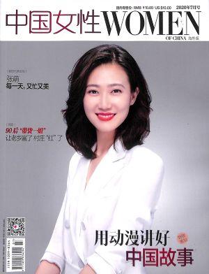 中国女性2020年7月期