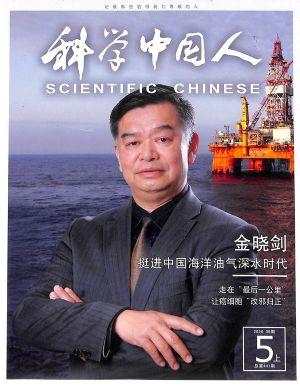 科学中国人2020年5月第1期