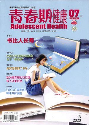 青春期健康�W生版2020年7月期