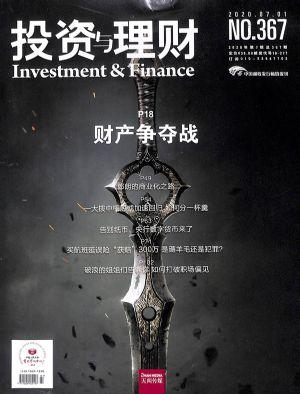 投资与理财2020年7月期