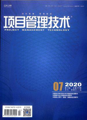 �目管理技�g2020年7月期