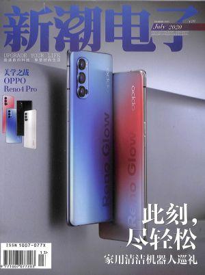 新潮�子2020年7月期