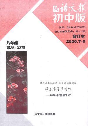 �Z文�蟀四昙�人教版合�本2020年7-8月期