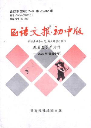 �Z文�蟪踔邪婧嫌�本2020年7-8月期