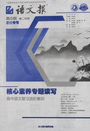 �Z文�蟾叨�人教新�n�税�2020年7.1-8.4期