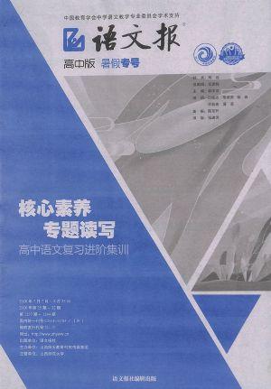 �Z文�蟾咧邪�2020年7.1-8.4期