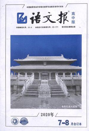 �Z文�蟾咧邪婧嫌�本2020年7-8月期