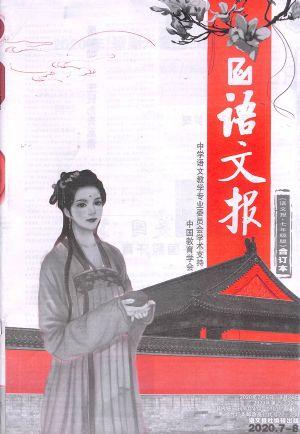 �Z文�笃吣昙�人教版合�本2020年7-8月期