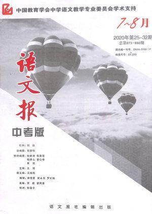 �Z文�笾锌及婧嫌�本2020年7-8月期
