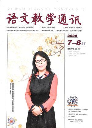 �Z文教�W通�B版2020年7-8月期