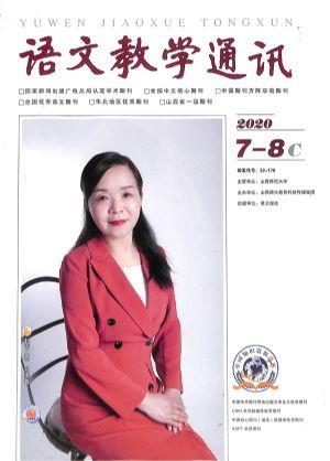 �Z文教�W通�C版2020年7-8月期