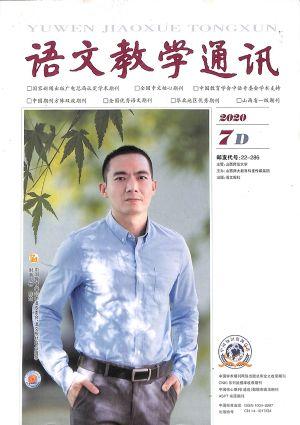 �Z文教�W通�D版2020年7月期