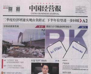 中国经营报2020年7月第3期