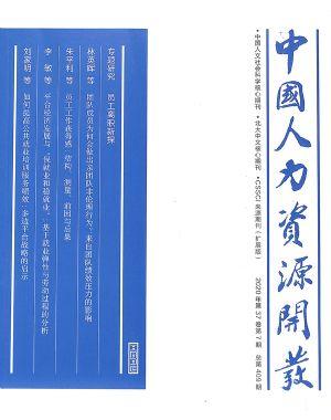 中��人力�Y源�_�l2020年7月期
