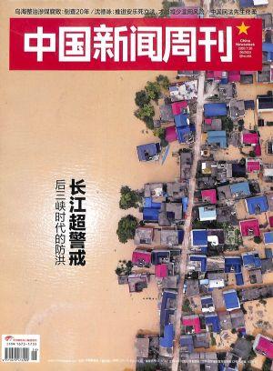 中��新�周刊2020年7月第3期