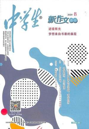 中�W生新作文高中版2020年8月期