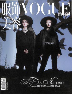 服饰与美容VogueMe2020年6月期