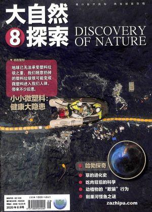 大自然探索2020年8月期