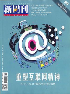 新周刊2020年7月第2期
