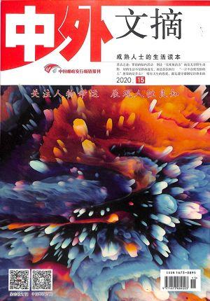 中外文摘2020年8月第1期
