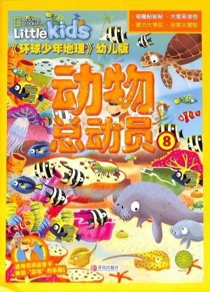 环球少年地理幼儿版2020年8月期2