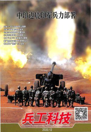 兵工科技2020年6月第2期