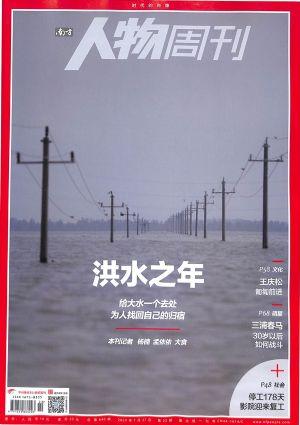 南方人物周刊2020年7月第4期