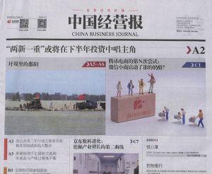 中国经营报2020年7月第4期