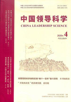 中国领导科学2020年7月期