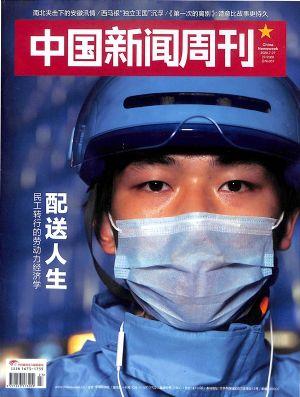 中国新闻周刊2020年7月第4期