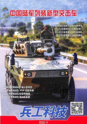 兵工科技2020年6月第1期