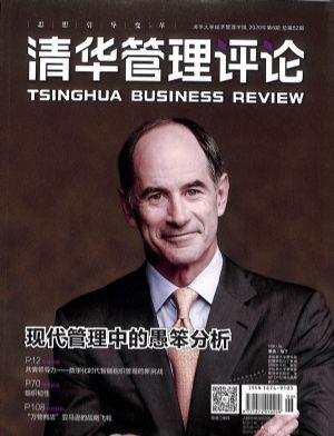 清华管理评论2020年6月期