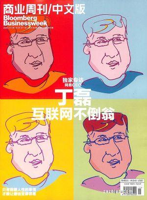 商业周刊中文版2020年7月第1期