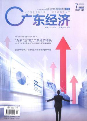 广东经济2020年7月期