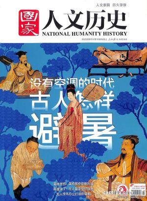 国家人文历史2020年8月第1期