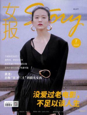 女报2020年7月期