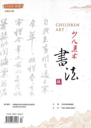 少儿美术书法版2020年6月期