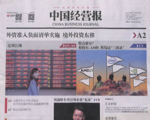 中国经营报2020年8月第1期