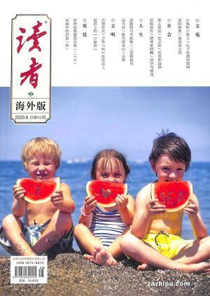 读者海外版2020年8月期