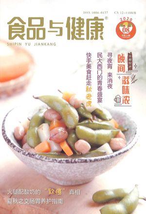 食品与健康2020年8月期