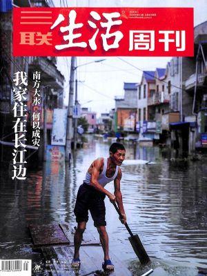 三联生活周刊2020年8月第1期