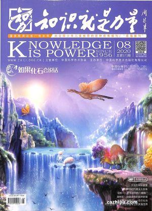 知识就是力量2020年8月期