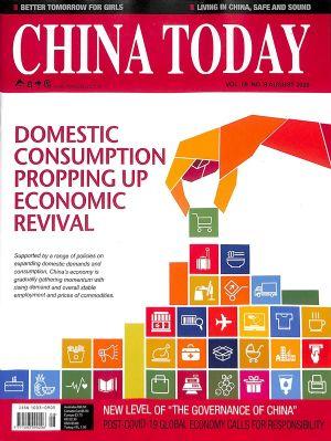 今日中国(英文)2020年8月期