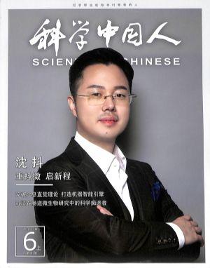 科学中国人2020年6月第1期