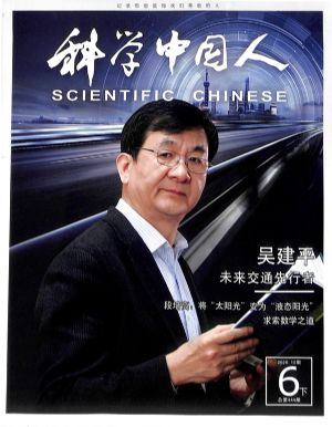 科学中国人2020年6月第2期